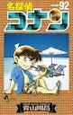 【在庫あり/即出荷可】【新品】名探偵コナン (1-92巻 最新刊) 全巻セット