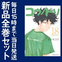 【在庫あり/即出荷可】【新品】コウノドリ (1-18巻 最新刊) 全巻セット