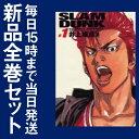【在庫あり/即出荷可】【新品】スラムダンク SLAM DUNK (1-24巻 全巻) [完全版]