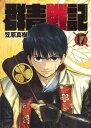 【新品】群青戦記 グンジョーセンキ (1-17巻 最新刊) 全巻セット