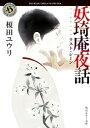 【新品】【ライトノベル】妖奇庵夜話 (全8冊) 全巻セット