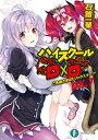 ハイスクールD×D DX. (全4冊) 全巻セット