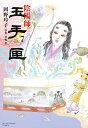 【新品】陰陽師 玉手匣 (1-7巻 全巻) 全巻セット