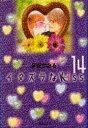 【新品】イタズラなKiss [文庫版] (1-14巻 全巻) 全巻セット