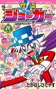 【新品】怪盗ジョーカー (1-26巻 最新刊) 全巻セット