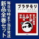【在庫あり/即出荷可】【新品】ブラタモリ セット (1-10巻 最新刊) 全巻セット