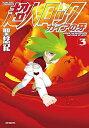 【新品】超人ロック ガイアの牙(1-3巻 最新刊) 全巻セット