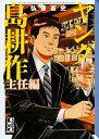 【新品】ヤング島耕作 主任編[文庫版](1-3巻 全巻) 全巻セット