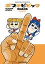【在庫あり/即出荷可】【新品】ポプテピピック (1-2巻 最新刊) 全巻セット