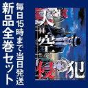 【在庫あり/即出荷可】【新品】天空侵犯 (1-14巻 最新刊) 全巻セット