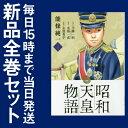 【在庫あり/即出荷可】【新品】昭和天皇物語(1巻 最新刊)