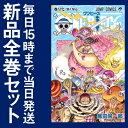【在庫あり/即出荷可】【新品】ワンピース ONE PIECE (1-87巻 最新刊) 全巻セット