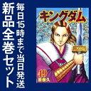 【在庫あり/即出荷可】【新品】キングダム (1-49巻 最新刊) 全巻セット