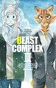 【新品】ビーストコンプレックス BEAST COMPLEX (1-3巻 最新刊) 全巻セット