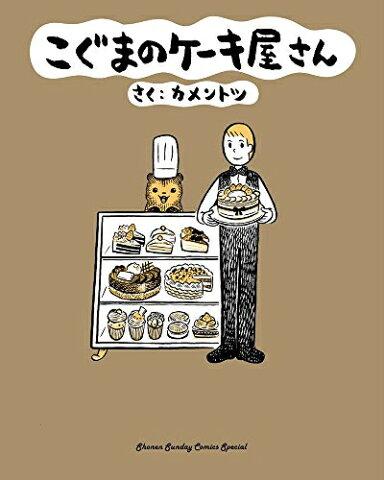 【在庫あり/即出荷可】【新品】こぐまのケーキ屋さん (1巻 全巻)