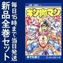 【在庫あり/即出荷可】【新品】キン肉マン (1-62巻 最新刊) 全巻セット