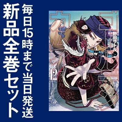 【在庫あり/即出荷可】【新品】ゴールデンカムイ (1-12巻 最新刊) 全巻セット