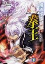 【新品】【ライトノベル】魔術学園領域の拳王 (全4冊) 全巻セット