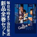 【在庫あり/即出荷可】【新品】BLUE GIANTコミックセット (全14冊) 全巻セット