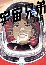 【在庫あり/即出荷可】【新品】宇宙兄弟 (1-32巻 最新刊) 全巻セット