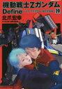 【新品】機動戦士Zガンダム Define (1-18巻 最新刊) 全巻セット