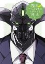 【在庫あり/即出荷可】【新品】魔王などがブラック企業の社長になる漫画 (1巻 全巻)