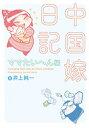 中国嫁日記 (1-7巻 最新刊) 全巻セット