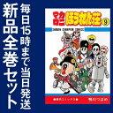 【新品】マカロニほうれん荘 (1-9巻 全巻) 全巻セット