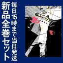 【在庫あり/即出荷可】【新品】闇金ウシジマくん (1-42巻 最新刊) 全巻セット