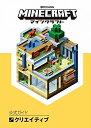 【在庫あり/即出荷可】【新品】Minecraft 公式ガイド(全4冊) 全巻セット