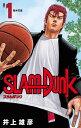 【新品】【定期購読】スラムダンク SLAM DUNK 新装再編版(全20巻)【送料込み・発売毎