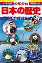 【在庫あり/即出荷可】【新品】少年少女日本の歴史 (全24冊) 全巻セット