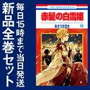 【在庫あり/即出荷可】【新品】赤髪の白雪姫 (1-19巻 最...