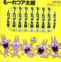 【新品】もーれつア太郎BOX 1〜9巻入 全巻セット