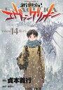 【新品】新世紀エヴァンゲリオン (1-14巻 全巻) 全巻セット