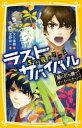【新品】【児童書】生き残りゲーム ラストサバイバルシリーズ(全10冊) 全巻セット