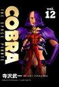 【在庫あり/即出荷可】【新品】COBRA コブラ 完全版 (1-12巻 全巻) 全巻セット