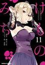 【新品】けものみち (1-8巻 最新刊) 全巻セット