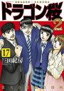 【在庫あり/即出荷可】【新品】ドラゴン桜2(1-7巻 最新刊) 全巻セット