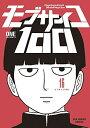 【新品】モブサイコ100 (1-16巻 全巻) 全巻セット