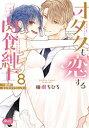 【新品】オタクも恋する肉食紳士 絶頂! オジサマテクニック (1-6巻 最新刊) 全巻セット
