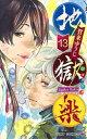 【新品】地獄楽(1-10巻 最新刊) 全巻セット