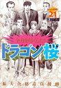 【あす楽/即出荷可】【新品】ドラゴン桜 (1-21巻 全巻) 全巻セット
