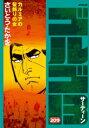 【新品】ゴルゴ13 [B6版] (1-200巻 最新刊) 全巻セット