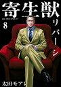 【新品】寄生獣リバーシ (1-8巻 最新刊) 全巻セット