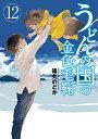 【新品】うどんの国の金色毛鞠 (1-12巻 全巻) 全巻セット