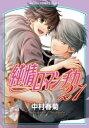 【新品】純情ロマンチカ (1-26巻 最新刊) 全巻セット