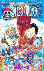 【入荷予約】【新品】ワンピース ONE PIECE (1-96巻 最新刊) 全巻セット 【6月下旬より発送予定】