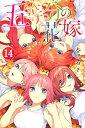 【新品】五等分の花嫁(1-14巻 全巻) 全巻セット