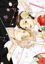【新品】◆特典あり◆プロミス・シンデレラ(1-7巻 最新刊) 全巻セット